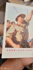 庆祝越南人民反美斗争的伟大胜利 样书 人民美术出版社