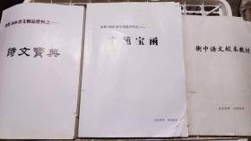 《一本2020衡中语文校本资料教材》衡水一中资料衡水中学资料