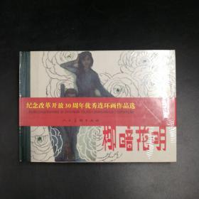 绝版| 柳暗花明(32开精装,纪念改革开放30周年优秀连环画作品选)