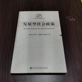 发展型社会政策