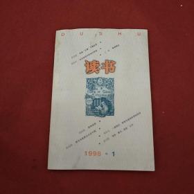 读书1998年第1期