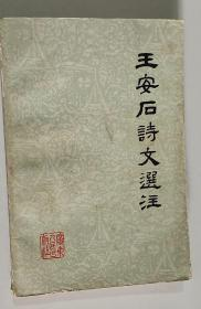 王安石诗文选注 大32开 平装本 王安石文注释组 广东人民出版社 1975年1版1印 私藏