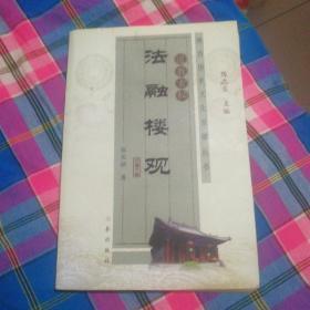 道教玄秘:道教圣地楼观台——陕西旅游历史文化丛书