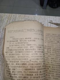 1966年  首长讲话(16开油印)54页