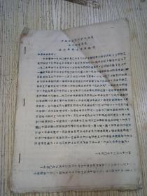1960年  政治思想工作决议(16开油印)15页