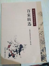 国学经典普及读本《百家辑选》