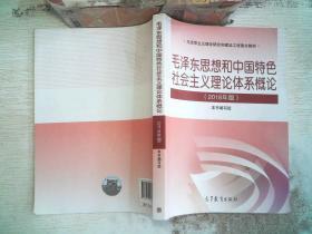 毛泽东思想和中国特色社会主义理论体系概论(2018版).