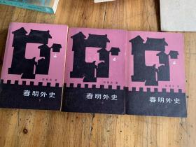 5073:春明外史 上中下三册 一套,私藏平整