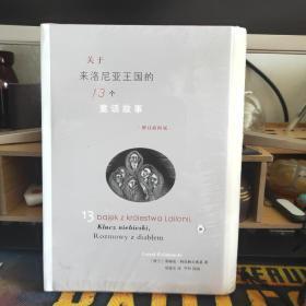 关于来洛尼亚王国的13个童话故事(增订插图版)(毛边)