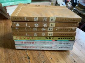 5074:广陵剑 4册全 云海玉弓缘上下全 七剑下天山下册,共7册