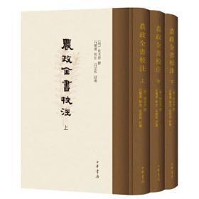 农政全书校注(32开精装 全三册).
