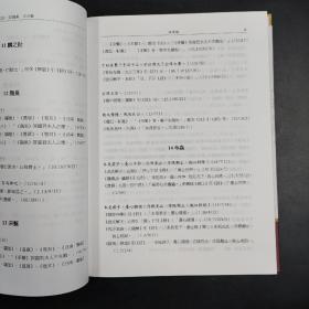 香港中文大学版  何志华、陈雄根 编《先秦兩漢典籍引<詩經>資料彙編》(精装)