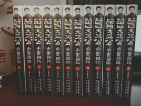 曾国潘手书日记