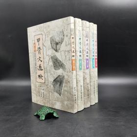 香港中文大学版  饶宗颐 主编,沈建华 编《 甲骨文通检》(精装全五册)