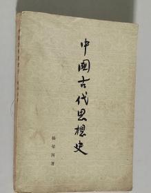 中国古代思想史 大32开 平装本 杨荣国 著 人民出版社 1954年1版3印 私藏 9品