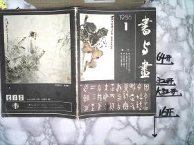 书与画1986年第1期