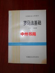 中国政法大学教材:罗马法基础(1987年一版一印 扉页有购书者签名字迹 内页泛黄自然旧无勾划)