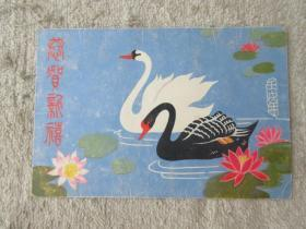 1982 壬戌年 恭贺新禧  邮资明信片 (1张)