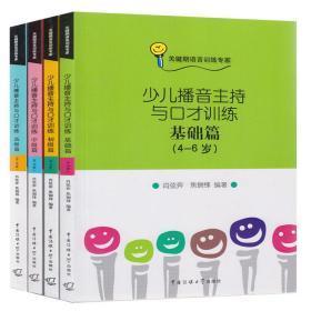 正版 少儿播音主持与口才训练4-6-9-12-15岁全4册普通话 关键期口才普通话训 儿童口语口才语言演讲表达训练畅销书籍 语言表达