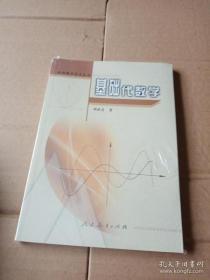 基础数学讲义丛书 基础代数学