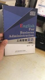 工商管理英语(第四版)  无笔记