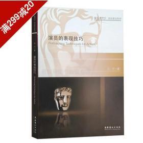 正版现货 演员的表现技巧(上海戏剧学院规划建设教材) 刘宁 文化艺术出版社 话剧演员表演技巧 实践与理论