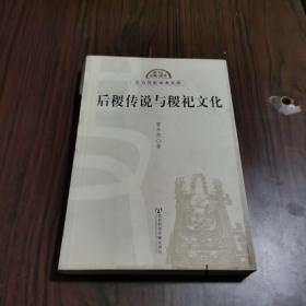东方历史学术文库:后稷传说与稷祀文化