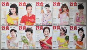 2007年2、3、5、6、7、8、9、10、11、12期《饮食科学》(共10册)