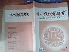 统一战线学研究 2020.1
