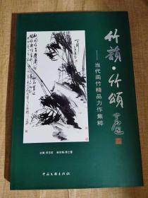 竹韵·竹颂 : 当代画作名家作品集粹