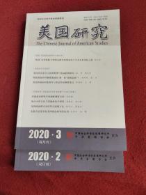 美国研究2020年第2-3期两期合售