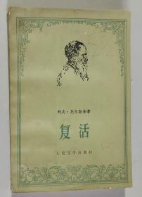 复活 大32开 平装本 列夫 托儿斯泰 著 人民文学出版社1979年1版2印 私藏