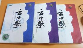 云中歌(1-3)全集   3本合售
