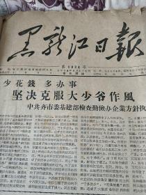 《黑龙江日报》1957年6月份合订本