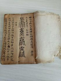 清代道教茅山法术符咒符敕书手抄本,39筒子页,前部分符书,后部分卦书有修,年份老书法好,图文并茂,法力无穷。