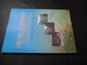 四川龙门山、西藏南迦巴瓦地区深部结构的地球物理探测