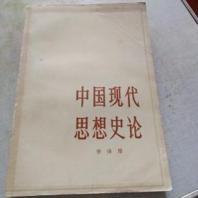 中国现代思想史论(内页干净)