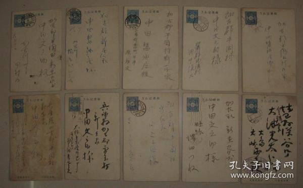 民国时期  日本帝国菊花  壹钱五厘 实寄明信片 10枚a