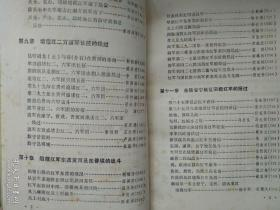 围追堵截红军长征亲历记:原国民党将领的回忆
