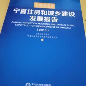 宁夏蓝皮书:宁夏住房和城乡建设发展报告(2018)
