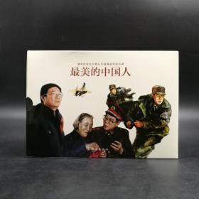 绝版| 最美中国人(全13册)