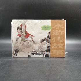 特惠|  名家名绘连环画:水浒传故事(共20册)