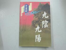 旧书 金庸新作品集《九阴九阳》T2-6