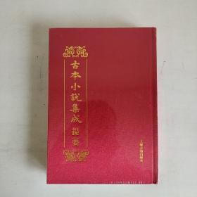 古本小说集成提要      正版未开封