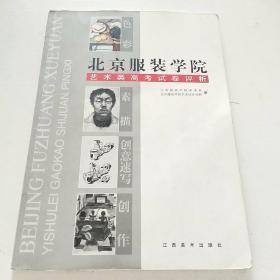 北京服装学院高考试卷评析