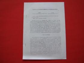 河南鸡公山引栽鹅掌楸属树种生长规律的初步研究(戴惠堂 赵天榜)