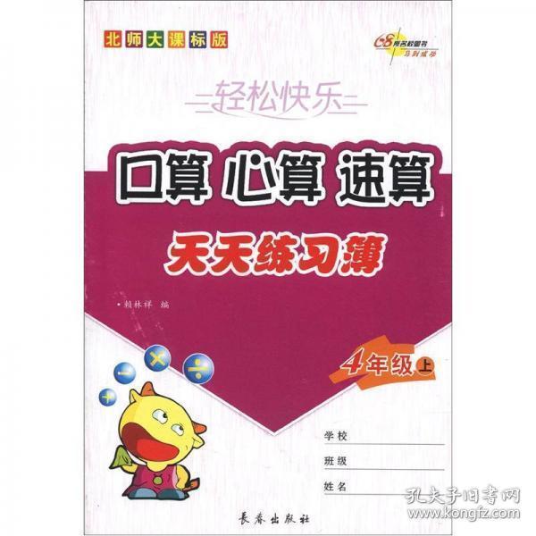 口算 心算 速算天天练习簿(4年级上)(北师大版)