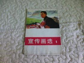 宣传画选1(1974年一版一印 12张活页全)
