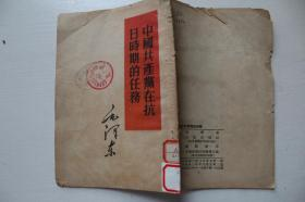 中国共产党在抗日时期的任务