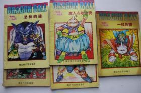 七龙珠:魔法师巴菲迪卷(1-5)